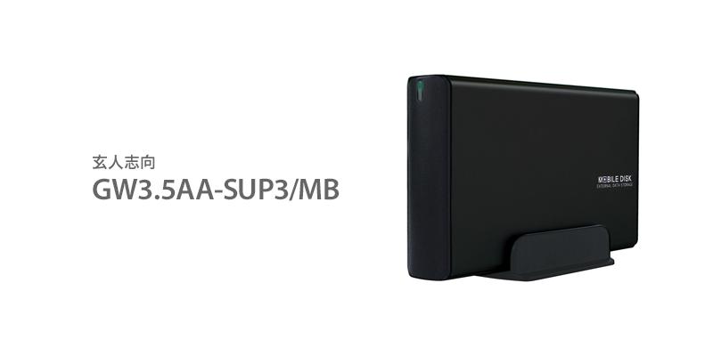 玄人志向 HDDケース3.5型(GW3.5AA-SUP3/MB)