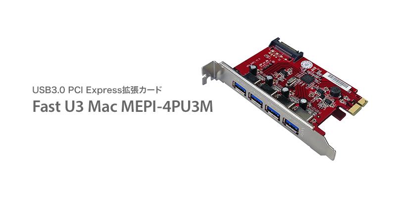 MacPro(2008)にUSB3.0 PCI Express拡張カードを搭載してみる