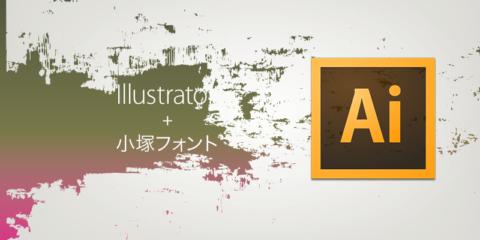 Illustratorでデフォルトのフォントを変更
