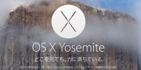 YosemiteでWeb共有を有効にしてみる