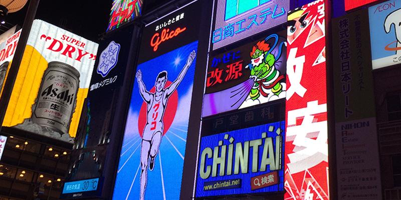 一人旅 2015 大阪 [ 2 ]