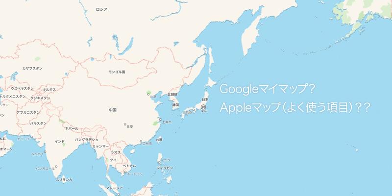 Googleマイマップ vs Appleマップ(よく使う項目)