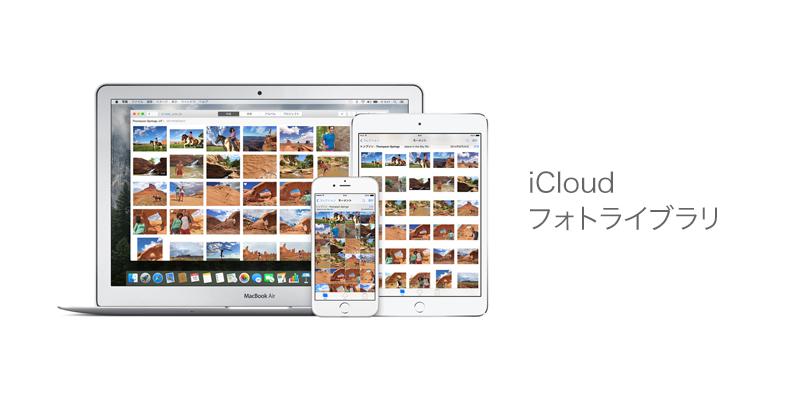 iCloudフォトライブラリを試してみる