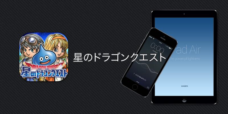 星のドラゴンクエスト [ iPhone・iPad App ]
