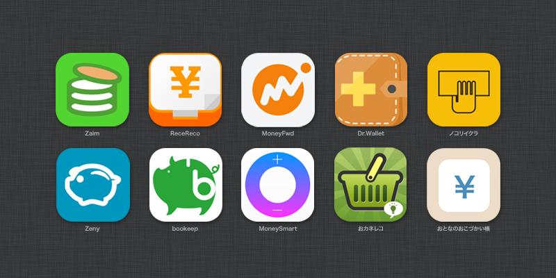 健康のためにお小遣い帳を試してみる [ iPhone App ]