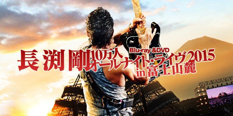 長渕剛 LIVE DVD「富士山麓 ALL NIGHT LIVE 2015」