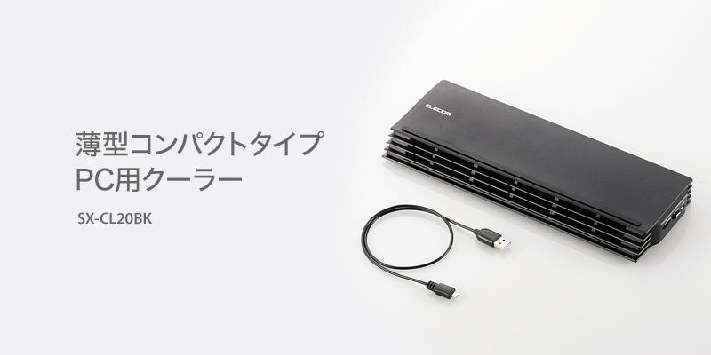 PS4 + 薄型コンパクトPC用クーラー(SX-CL20BK)