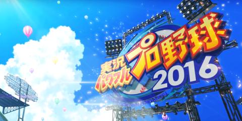 実況パワフルプロ野球 2016 [ PS4 ]
