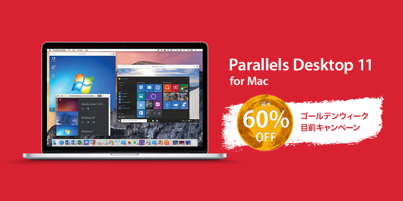 Parallels Desktop 11 for Mac にアップグレード