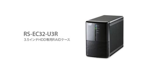 NAS構築 2:RATOCのRAID対応HDDケース(RS-EC32-U3)を購入!