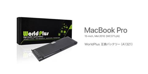 MacBook Pro(Mid 2010)のバッテリー交換