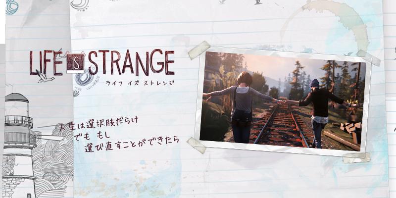Life is Strange [ PS4 ]