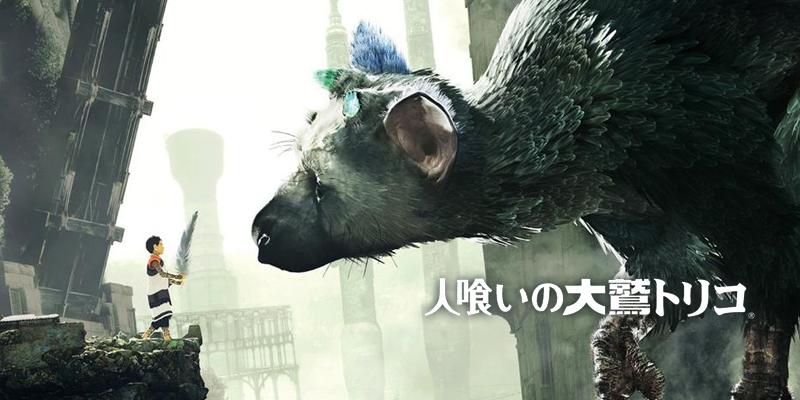 人喰いの大鷲トリコ [ PS4 ]