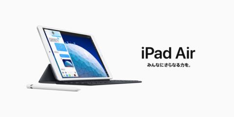 iPad Air(2019)とiPad Pro 10.5(2017)