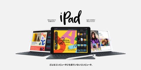 iPad(第7世代)を3ヶ月ほど使ってみて