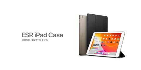 ESR iPad 2019年(第7世代)ケース